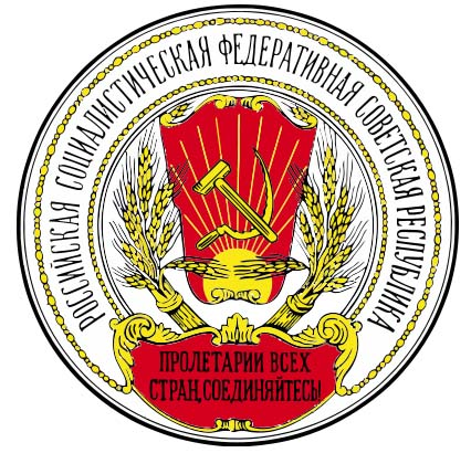 Герб рсфср 1918 1920 герб рсфср 1920 1978 герб